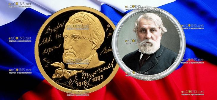 Россия монета 50 рублей 200-летие со дня рождения И С Тургенева