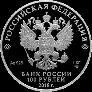 Россия серебряная монета 100 рублей 2018 год, аверс