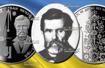 Украина монета 2 гривны Иван Нечуй-Левицкий