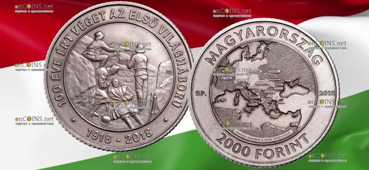 Венгрия монета 2000 форинтов 100 лет окончания Первой мировой войны