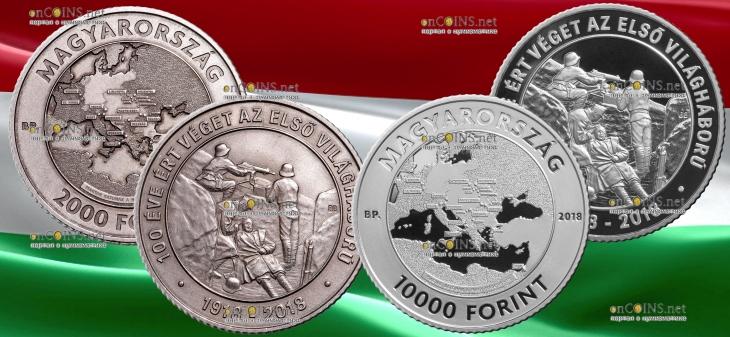 Венгрия монеты 100 лет окончания Первой мировой войны