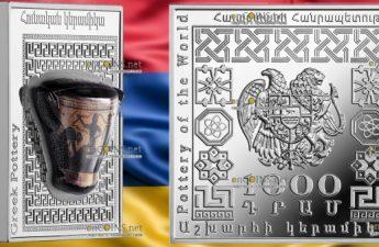 Армения монета 1000 драмов Греческая Керамика