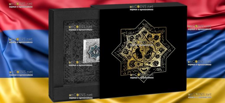 Армения монета 1000 драмов Иранская Керамика, подарочная упаковка