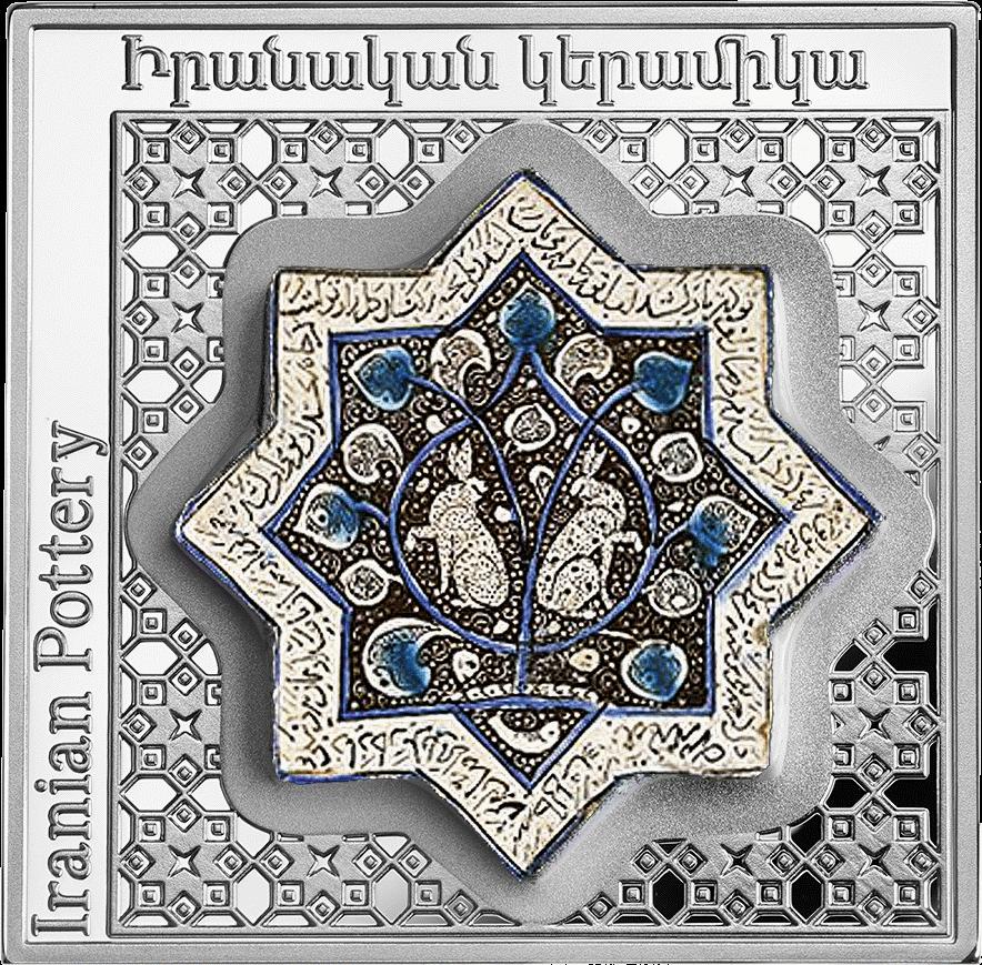Армения монета 1000 драмов Иранская Керамика, реверс