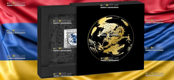 Армения монета 1000 драмов Китайская Керамика, подарочная упаковка