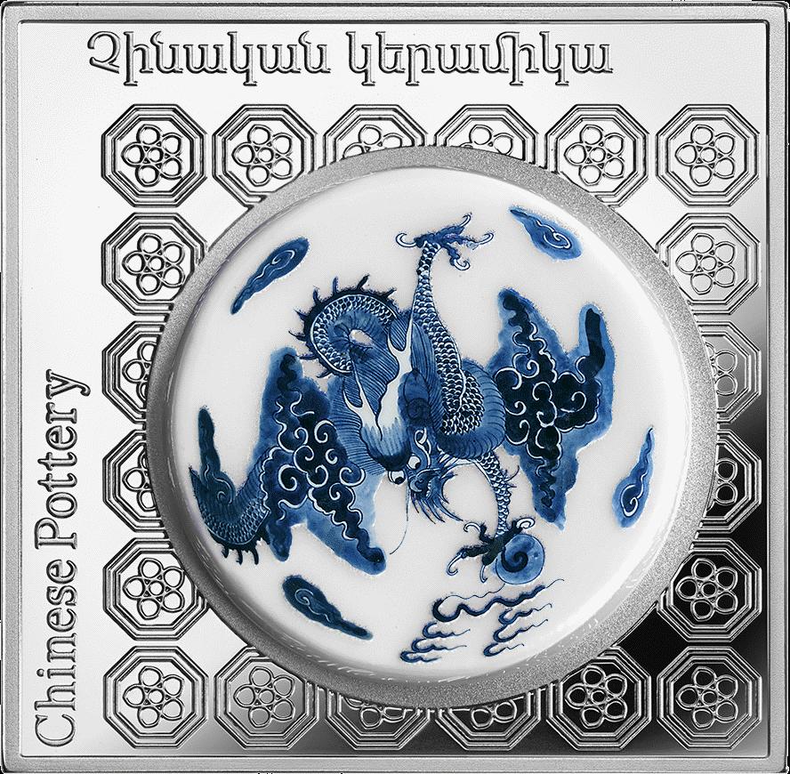 Армения монета 1000 драмов Китайская Керамика, реверс