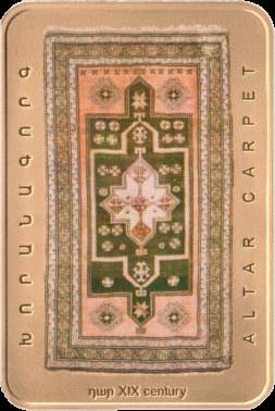 Армения монета 1000 драмов Ковер Алтарь + позолота, реверс