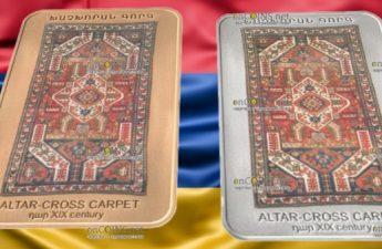Армения монета 1000 драмов Ковер Алтарный крест