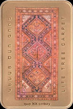 Армения монета 1000 драмов Ковер Древо жизни + позолота, реверс