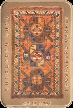 Армения монета 1000 драмов Ковер Прошаберд + позолота, реверс