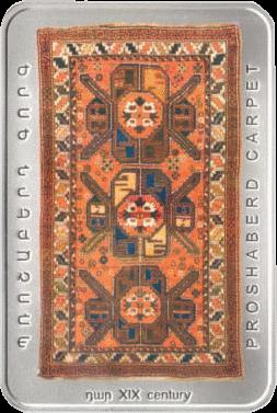 Армения монета 1000 драмов Ковер Прошаберд, реверс