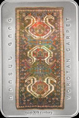 Армения монета 1000 драмов Ковер Воротан, реверс