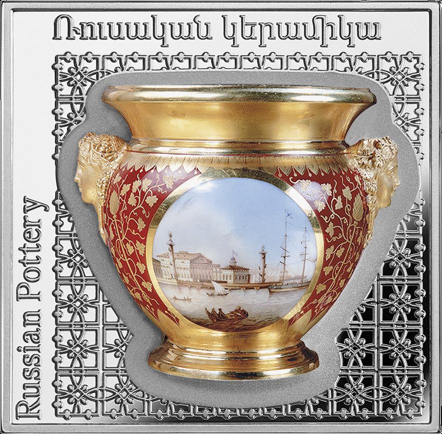 Армения монета 1000 драмов Российская Керамика, реверс