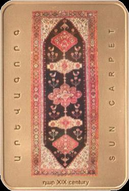 Армения монета 1000 драмов Солнечный ковер + позолота, реверс