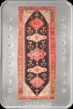 Армения монета 1000 драмов Солнечный ковер, реверс