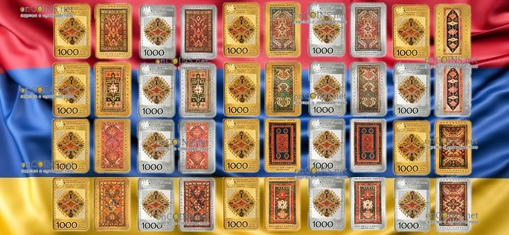 Армения монеты серии Армянский ковер 2018