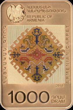 Армения монеты серии Армянский ковер + позолота 2018, аверс