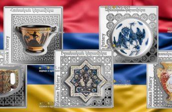 Армения серия монет Керамика мира