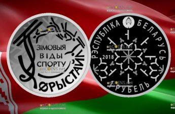 Беларусь монета 1 рубль Фристайл