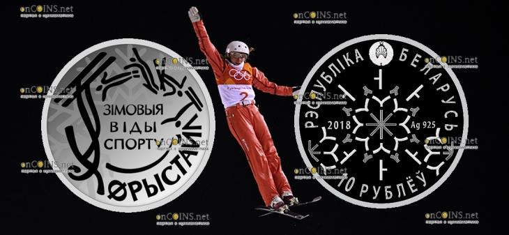 Беларусь монета 10 рублей Фристайл