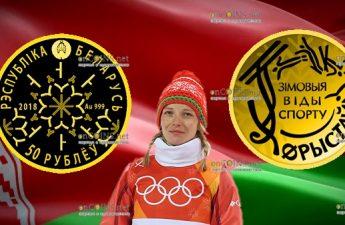 Беларусь монета 50 рублей Фристайл