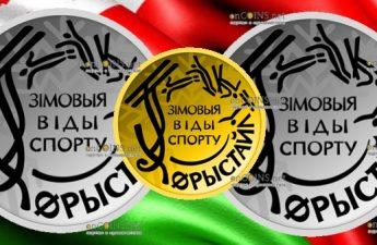 Беларусь монеты серии Зимние виды спорта - Фристайл