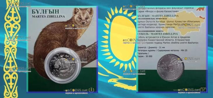 Казахстан монета 100 тенге Соболь, подарочная упаковка