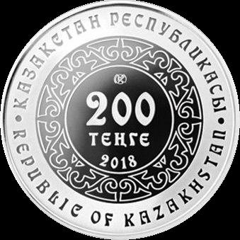 Казахстан монета 200 тенге Небесный волк, аверс
