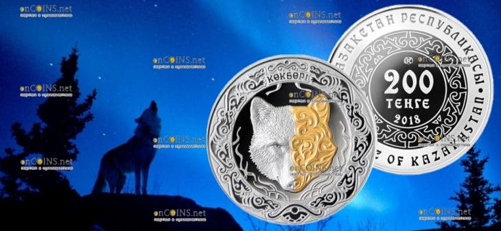 Казахстан монета 200 тенге Небесный волк