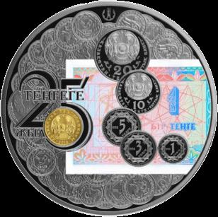 Казахстан монета 500 тенге 25 лет тенге, аверс