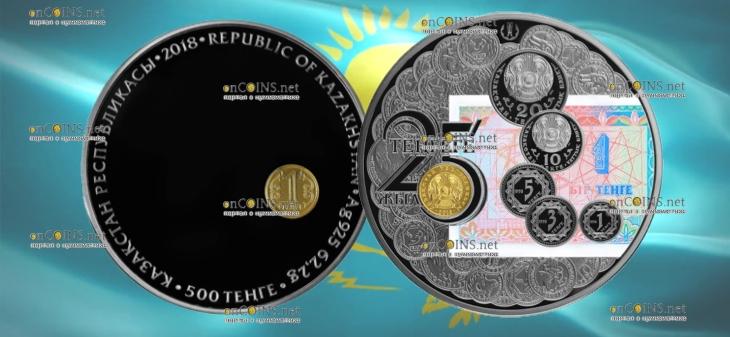 Казахстан монета 500 тенге 25 лет тенге