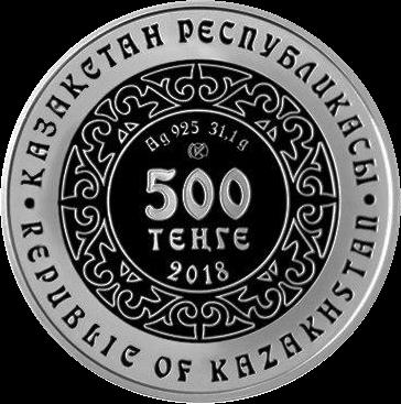 Казахстан монета 500 тенге Небесный волк, аверс