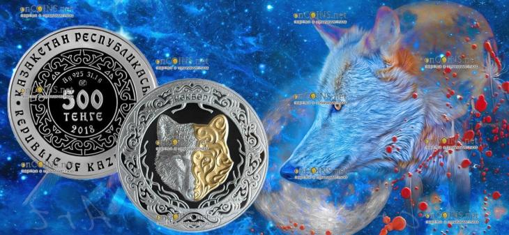 Казахстан монета 500 тенге Небесный волк