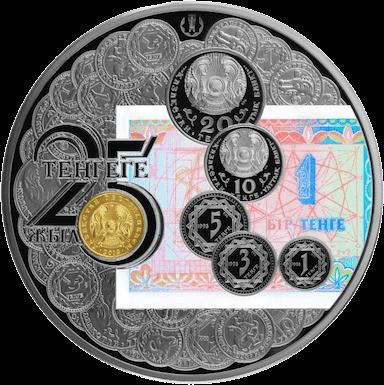 Казахстан монета 5000 тенге 25 лет тенге, аверс