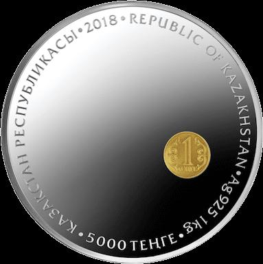 Казахстан монета 5000 тенге 25 лет тенге, реверс