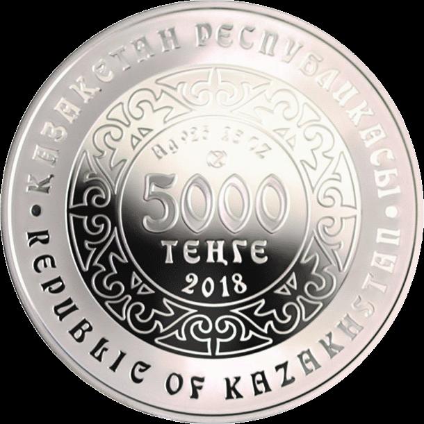 Казахстан монета 5000 тенге Небесный волк, аверс