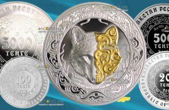 Казахстан серия монет Небесный волк