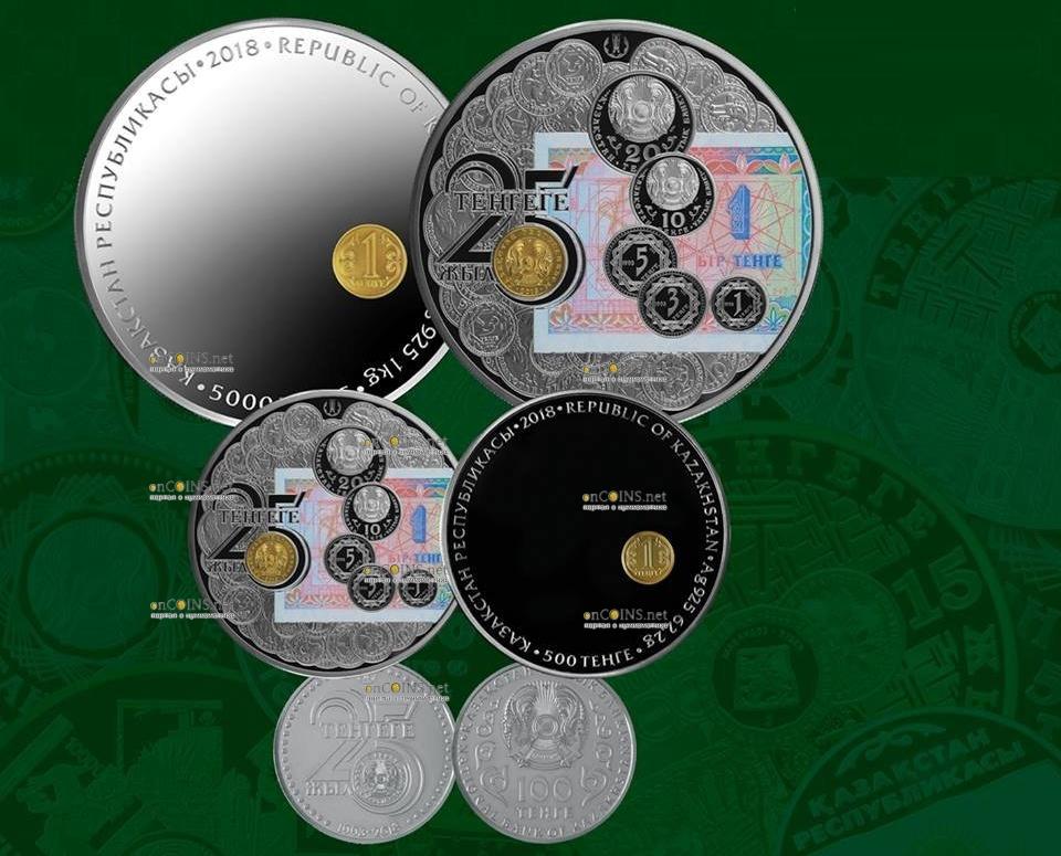 Казахстан выпускает серию монет к 25-летию создания тенге