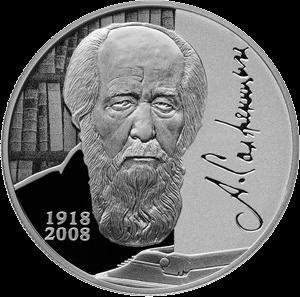 Россия монета 2 рубля Писатель Солженицын, реверс