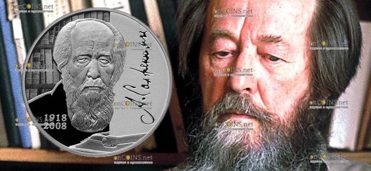 Россия монета 2 рубля Писатель Солженицын