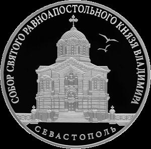 Россия монета 3 рубля Собор Святого равноапостольного князя Владимира, Севастополь, реверс
