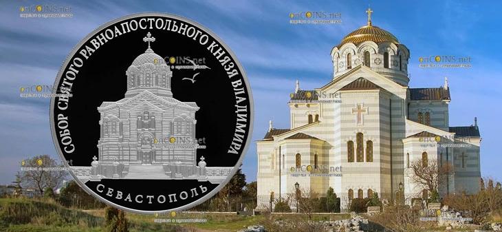 Россия монета 3 рубля Собор Святого равноапостольного князя Владимира, Севастополь