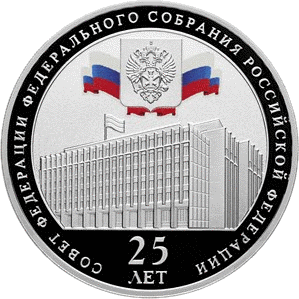 Россия монета 3 рубля Совет Федерации Федерального Собрания Российской Федерации, реверс