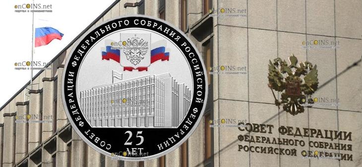 Россия монета 3 рубля Совет Федерации Федерального Собрания Российской Федерации