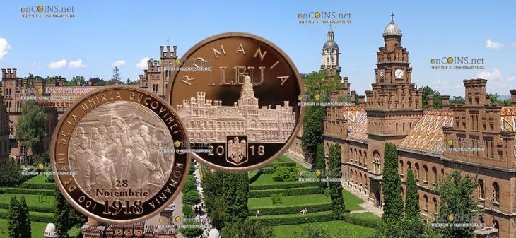 Румыния монета 1 лей 100-летие присоединения Буковины к Румынии