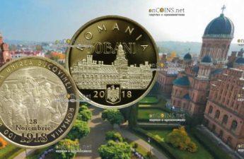Румыния монета 50 бани 100-летие присоединения Буковины к Румынии