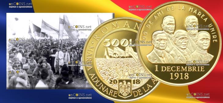 Румыния монета 500 лей 100-летие Великого объединения 1 декабря 1918