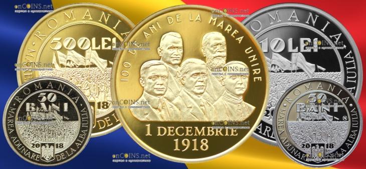 Румыния монеты серии 100-летие Великого объединения 1 декабря 1918