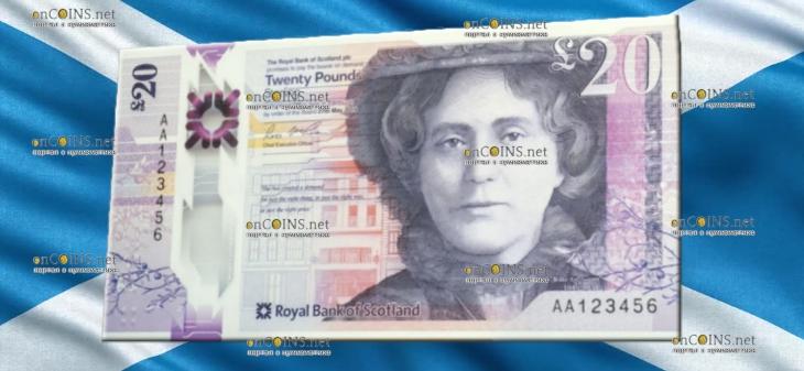 Шотландия банкнота 20 фунтов 2018 год