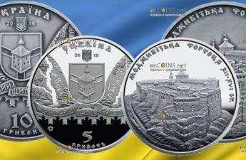 Украина монета 10 гривен Меджибожская крепость